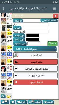 شات عراقنا دردشة عراقنا تصوير الشاشة 7