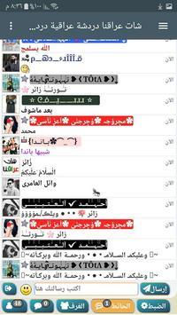 شات عراقنا دردشة عراقنا تصوير الشاشة 1
