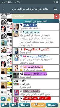 شات عراقنا دردشة عراقنا تصوير الشاشة 3