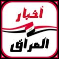 أخبار العراق العاجلة