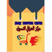 مركز العراقي التسوق icon