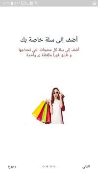 مركز العراقي التسوق screenshot 3
