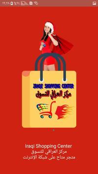 مركز العراقي التسوق poster