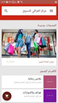 مركز العراقي التسوق screenshot 1