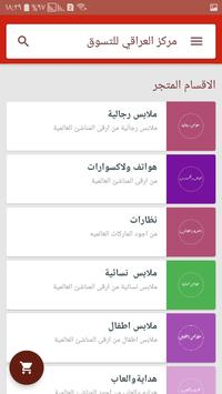 مركز العراقي التسوق screenshot 2
