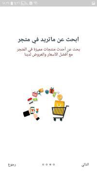 مركز العراقي التسوق screenshot 4
