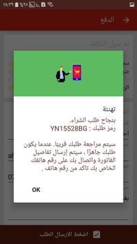 مركز العراقي التسوق screenshot 5