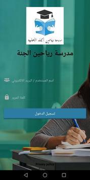 مدرسة رياحين الجنة poster