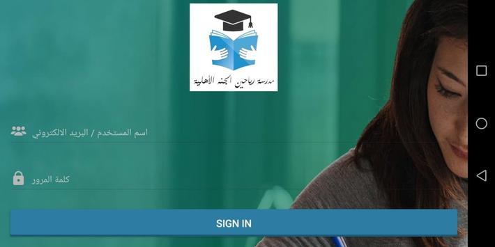 مدرسة رياحين الجنة screenshot 5