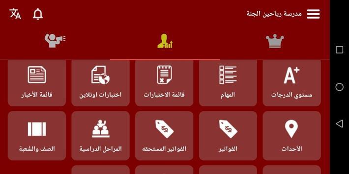 مدرسة رياحين الجنة screenshot 6
