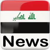 All Iraq Newspaper | Iraq News | Kurdish Globe icon