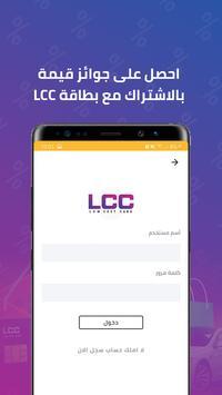 LCC screenshot 3
