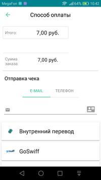 Онлайн-касса i-Retail для 54-ФЗ screenshot 5
