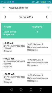 Онлайн-касса i-Retail для 54-ФЗ screenshot 6