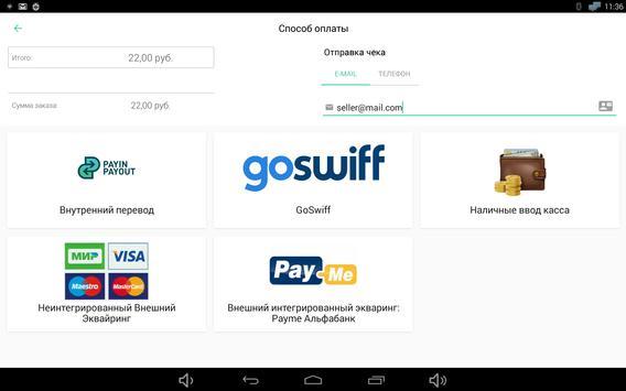 Онлайн-касса i-Retail для 54-ФЗ screenshot 8