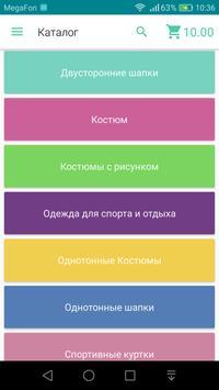 Онлайн-касса i-Retail для 54-ФЗ poster
