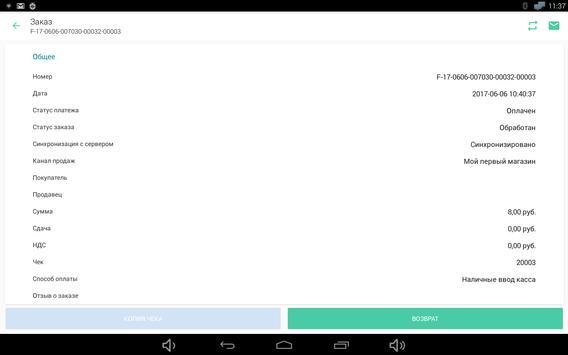 Онлайн-касса i-Retail для 54-ФЗ screenshot 13
