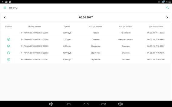 Онлайн-касса i-Retail для 54-ФЗ screenshot 11