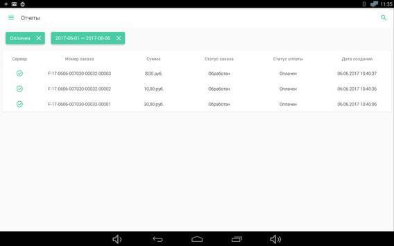 Онлайн-касса i-Retail для 54-ФЗ screenshot 12
