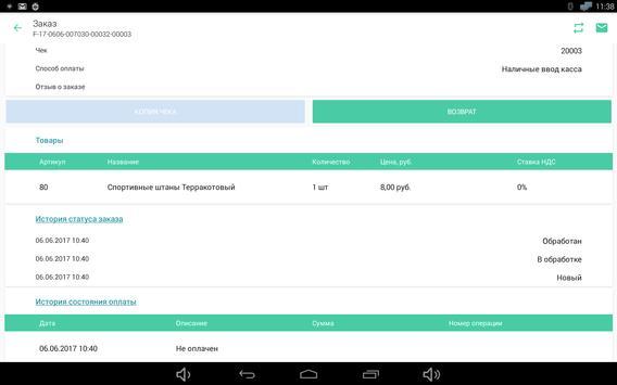 Онлайн-касса i-Retail для 54-ФЗ screenshot 14