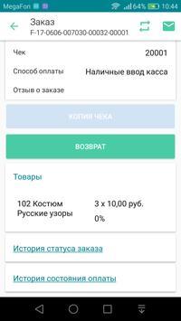 Онлайн-касса i-Retail для 54-ФЗ screenshot 1