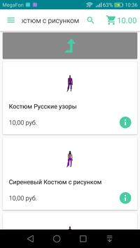 Онлайн-касса i-Retail для 54-ФЗ screenshot 2