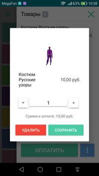 Онлайн-касса i-Retail для 54-ФЗ screenshot 3