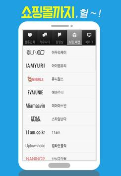 모두의 웹툰 screenshot 3