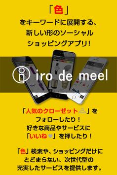 「色」で探せる!セレクトショップ screenshot 4