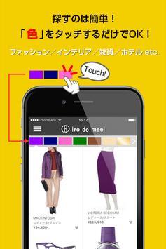 「色」で探せる!セレクトショップ screenshot 1