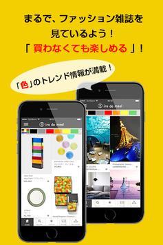 「色」で探せる!セレクトショップ screenshot 2