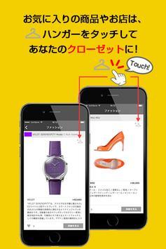 「色」で探せる!セレクトショップ screenshot 3