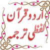 Urdu Quran (Word to Word) icono