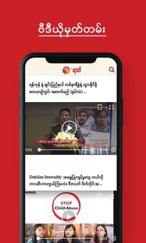 Irrawaddy (Burmese) screenshot 2