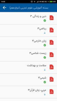 Ir Text App screenshot 3