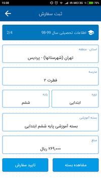 Ir Text App screenshot 4