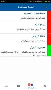 Ir Text App screenshot 1