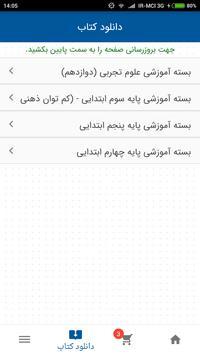 Ir Text App screenshot 2