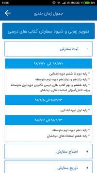 Ir Text App screenshot 6