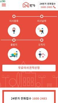 포장이사업체추천-경기수원,성남,분당,산본,판교,동탄무료방문견적 screenshot 1