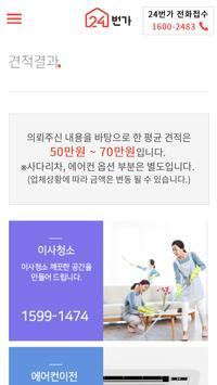 포장이사업체추천-경기수원,성남,분당,산본,판교,동탄무료방문견적 screenshot 3