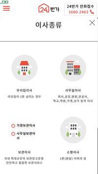 이삿짐견적비교-대전,세종,천안,아산,서산,당진, 태안,예산,평창 5톤포장이사 screenshot 2