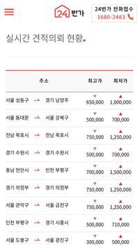 이삿짐견적비교-대전,세종,천안,아산,서산,당진, 태안,예산,평창 5톤포장이사 screenshot 4