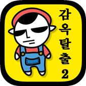 감옥탈출2 icon