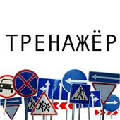 Дорожные знаки icon