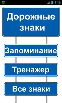 Дорожные знаки poster