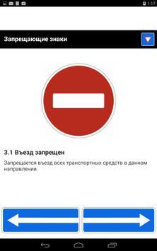 Дорожные знаки screenshot 14