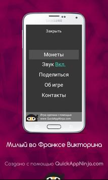 Милый во Франксе screenshot 6