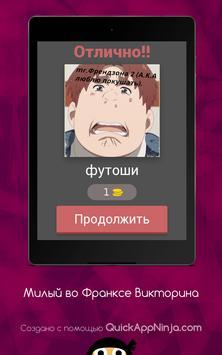 Милый во Франксе screenshot 15