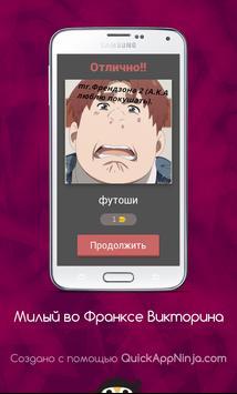 Милый во Франксе screenshot 1